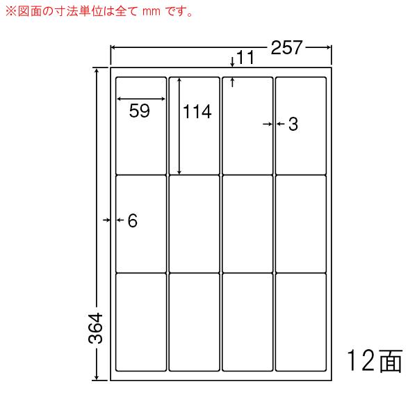 LEW12S-1 OAラベル 宛名 (59×114mm 12面付け B4判) 1梱(レーザー、インクジェットプリンタ用。上質紙ラベル)