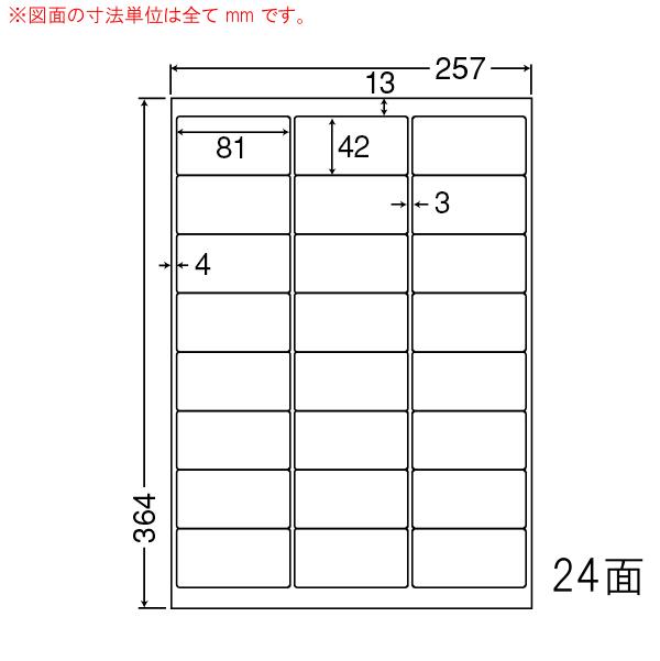 LEW24U-1 OAラベル 商品ラベル (81×42mm 24面付け B4判) 1梱(レーザー、インクジェットプリンタ用。上質紙ラベル)