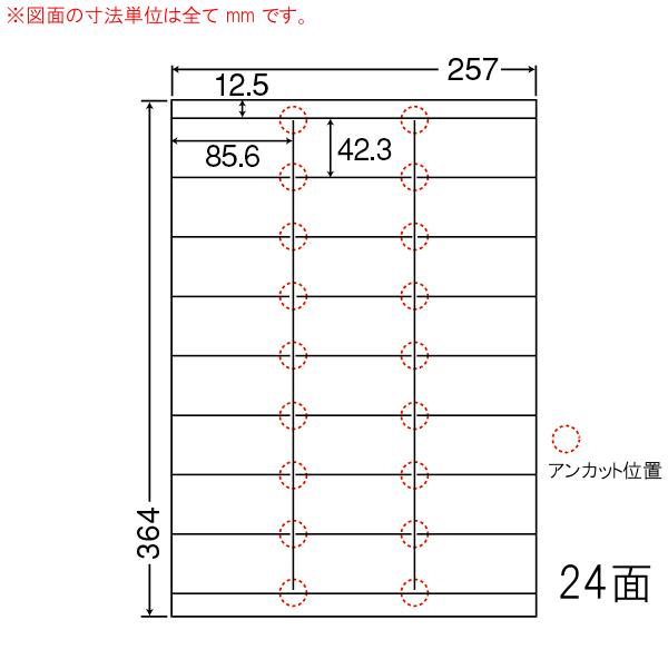 LEZ24U-1 OAラベル 商品ラベル (85.6×42.3mm 24面付け B4判) 1梱(レーザー、インクジェットプリンタ用。上質紙ラベル)