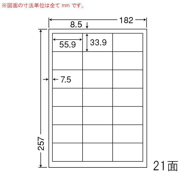 LFW21Q-1 OAラベル 商品ラベル (55.9×33.9mm 21面付け B5判) 1梱(レーザー、インクジェットプリンタ用。上質紙ラベル)