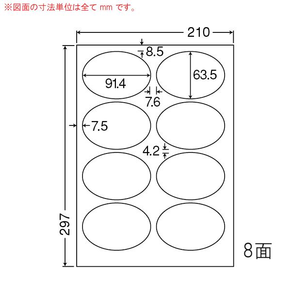 MCL-20-1 OAラベル プリンタ用マットラベル (91.4×63.5mm 8面付け A4判) 1梱(カラーレーザープリンタ用マットラベル。カラーコピー機対応)