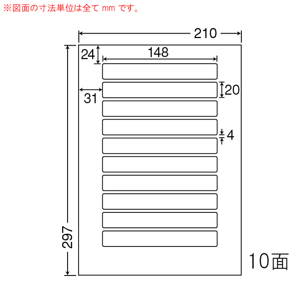 MCL-25-1 OAラベル プリンタ用マットラベル (148×20mm 10面付け A4判) 1梱(カラーレーザープリンタ用マットラベル。カラーコピー機対応)