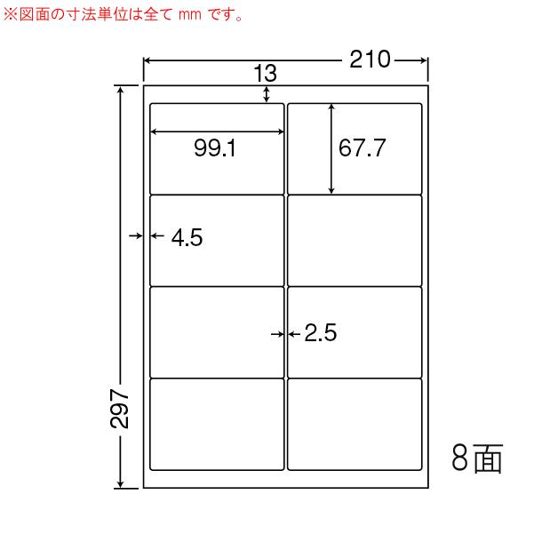 MCL-42-1 OAラベル プリンタ用マットラベル (99.1×67.7mm 8面付け A4判) 1梱(カラーレーザープリンタ用マットラベル。カラーコピー機対応)