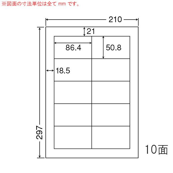 MCL-43-1 OAラベル プリンタ用光沢ラベル (86.4×50.8mm 10面付け A4判) 1梱(カラーレーザープリンタ用マットラベル。カラーコピー機対応)