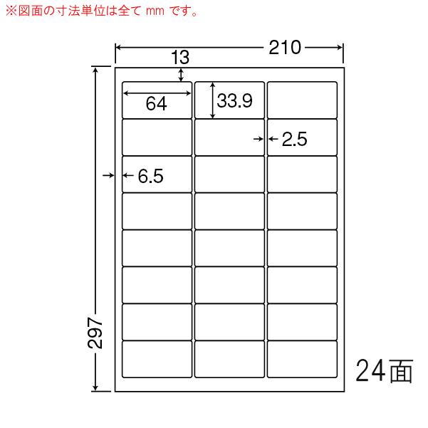 MCL-46-1 OAラベル プリンタ用光沢ラベル (64×33.9mm 24面付け A4判) 1梱(カラーレーザープリンタ用マットラベル。カラーコピー機対応)