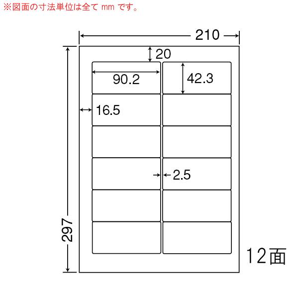 NEA210-1 OAラベル 宛名 (90.2×42.3mm 12面付け A4判) 1梱(レーザー、インクジェットプリンタ用。上質紙ラベル)