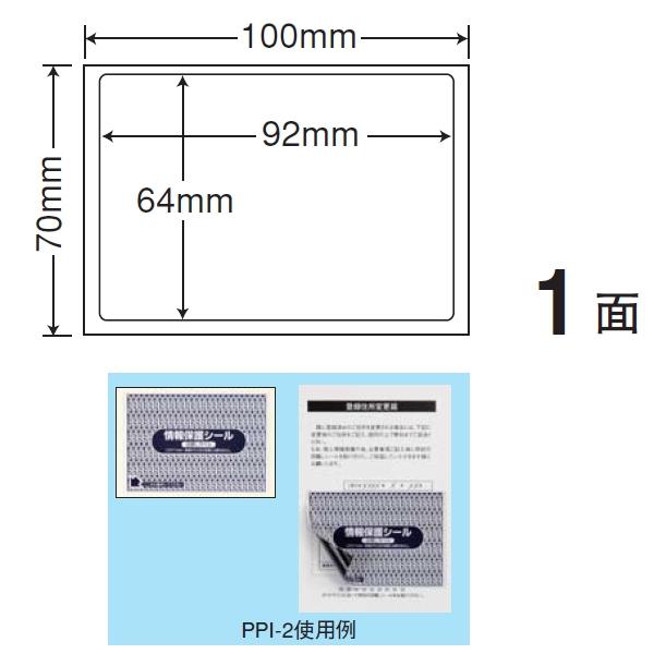 PPI-2-1 OAラベル 情報保護シール(貼り直し不可 セキュリティタイプ) (92×64mm 1面付け 100×70判) 1梱(地紋印刷入情報保護シール(ナナ目隠しラベル))