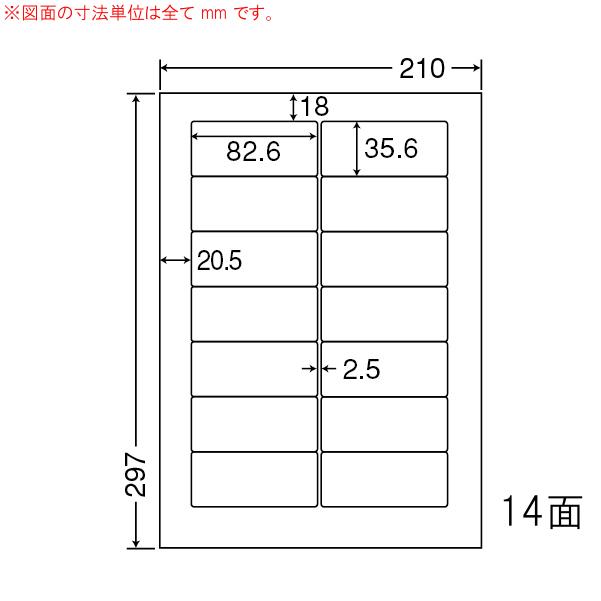 RIA210-1 OAラベル 商品ラベル (82.6×35.6mm 14面付け A4判) 1梱(レーザー、インクジェットプリンタ用。上質紙ラベル)