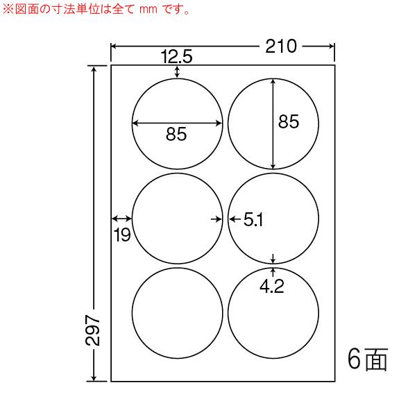 SCJ-5-1 OAラベル プリンタ用光沢ラベル (85×85mm 6面付け A4判) 1梱(カラーインクジェットプリンタ用光沢ラベル.フォトカラー対応)