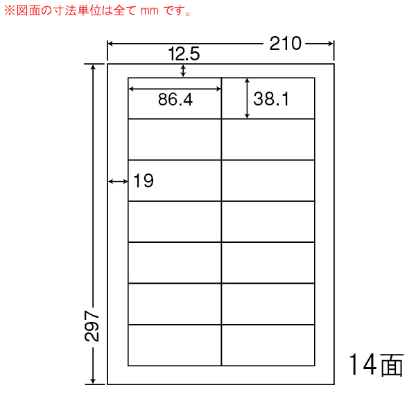 SCL-17-1 OAラベル プリンタ用光沢ラベル (86.4×38.1mm 14面付け A4判) 1梱(カラーレーザープリンタ用光沢ラベル)
