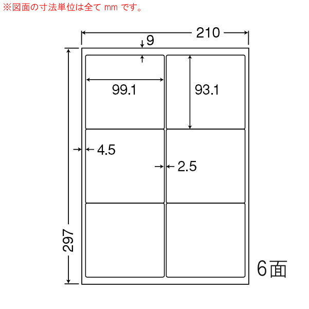 SCL-41-1 OAラベル プリンタ用光沢ラベル (99.1×93.1mm 6面付け A4判) 1梱(カラーレーザープリンタ用光沢ラベル)
