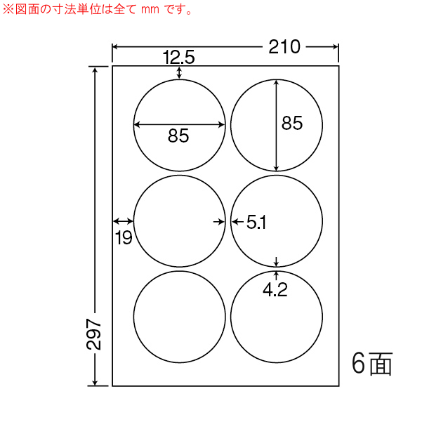 SCL-5-1 OAラベル プリンタ用光沢ラベル (85×85mm 6面付け A4判) 1梱(カラーレーザープリンタ用光沢ラベル)