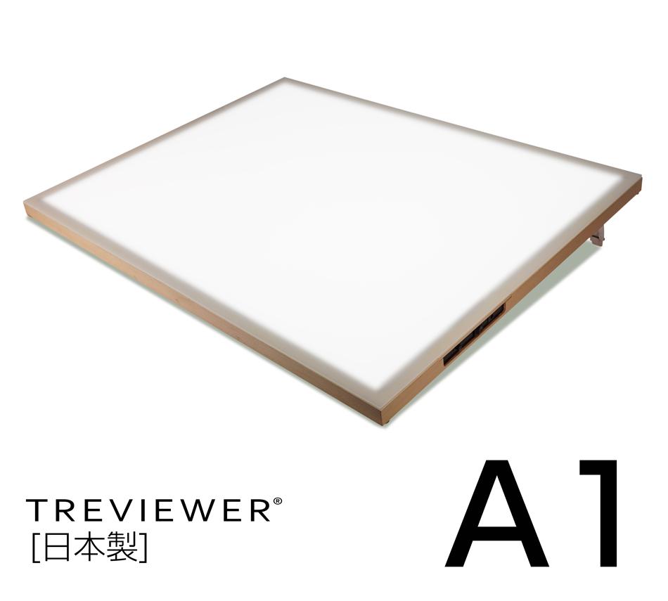 LEDトレース台 トレビュアーA1 10段階調光機能付き(照度1600~3100ルクス) 【送料無料/代引き可能商品】