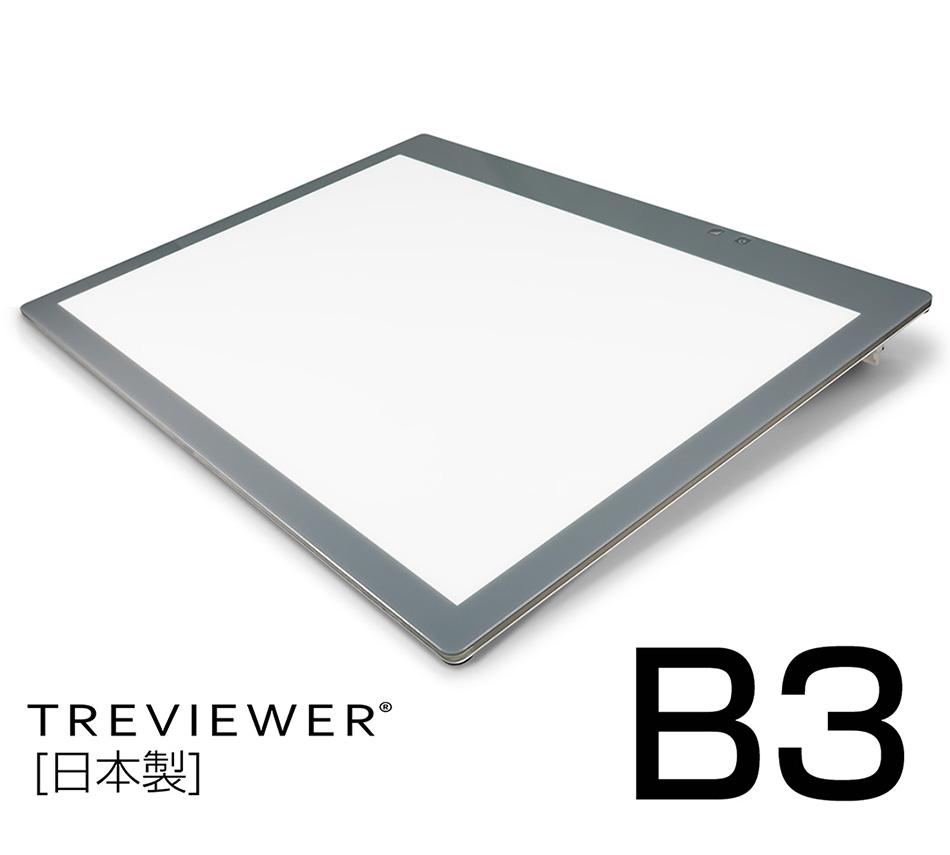 日本製 B3サイズ トレース台 トライテック トレビュアー 450シリーズ 2019年度最新モデル 薄型 7段階調光機能付き LED 3段階傾斜スタンド付き 照度1500~4000ルクス B3-450 B3/B4二枚分/トレス台/led/検査台/ライトボード