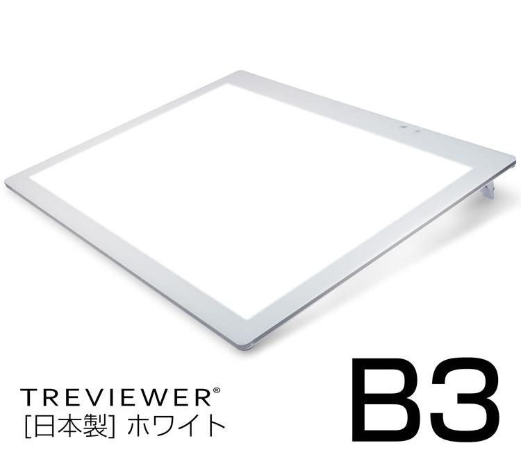 B3サイズ原稿に対応 ピュアホワイト仕様 トレビュアー450シリーズ B3/トレス台/led/検査台/透写台/ライトボックス/ライトボード/トレーサー 日本製 B3サイズ ピュアホワイト トレース台 トライテック トレビュアー 450シリーズ 最新モデル 薄型 8mm 7段階調光機能付き LED 薄型 3段階傾斜スタンド付き 照度1500~4000ルクス B3-450-W トレス台/検査台/透写台/ライトボックス/ライトボード