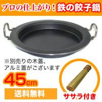 中尾アルミ/ 鉄の餃子鍋 肉厚プロ仕様 45cm