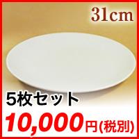洋食器 白い食器 プレート大 31cm<5枚セット>/業務用
