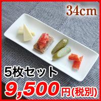 洋食器 白い食器 長角プレート 34cm<5枚セット>/業務用