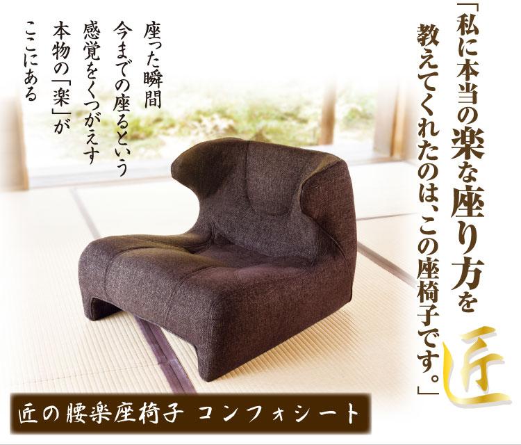 匠の腰楽座椅子,コンフォシート,座椅子,腰痛,椅子