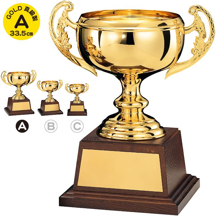 ゴージャスゴールド 優勝カップ ゴルフ 野球 サッカー バスケ 数量は多 バレー テニス 賞品 景品 トロフィー 剣道 高さ33.5cm 持ち回り 持ち回り優勝カップ コンペ用品 スピード対応 全国送料無料 真鍮製 ゴルフコンペ カップ 名入れ 運動会