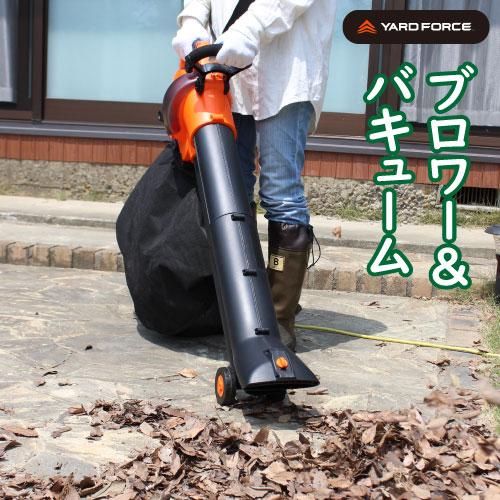 庭 落ち葉 Seasonal Wrap入荷 掃除 ブロワー バキューム 新作 電動 ガーデン用 掃除機 16 ヤードフォース 庭掃除 ガーデン 10%ポイントバック9 熊手 9:59迄 チェーンソー