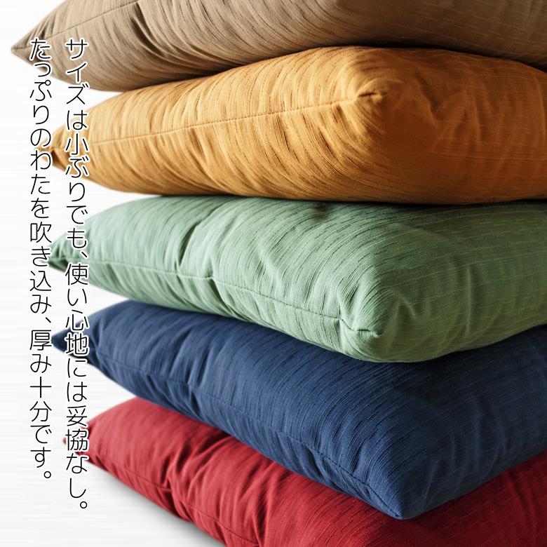 シートクッション COTTON TSUMUGI(コットンツムギ) ガワサイズ:約45×45cm 【小座布団/ミニ座布団】