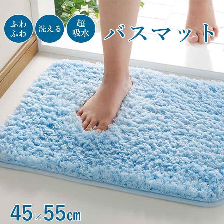 お風呂上がりが幸せな感触! 吸水性のある、ふんわりシンプルカラーのバスマット! バスマット 45×55 ブルー ピンク 足うら快適!吸水バスマット( ふわふわ もこもこ 超吸水 )