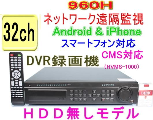 【SA-50877】32ch最高解像度960H(940x480Pixel)960fps(各ch最速30fps)の超