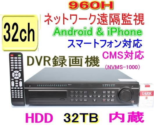 【SA-50881】32ch最高解像度960H(940x480Pixel)960fps(各ch最速30fps)の超