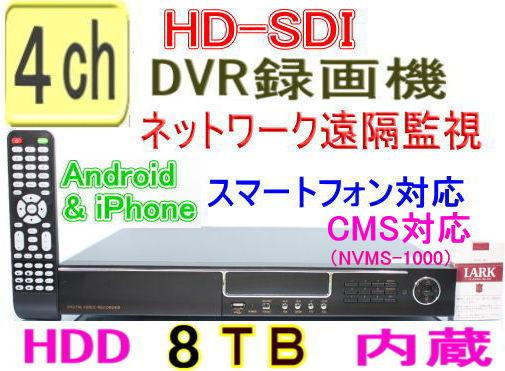 【SA-50953】 HD-SDI用 4ch フルハイビジョン1920x1080 (各ch30fps)の高性能DVR録画機(H.264)(HDD8TBタイプ)パソコン、iOS,Android端末から遠隔監視可能