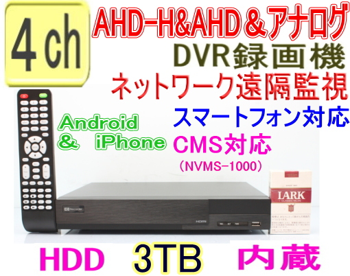 【SA-51172】4CH(HDD3TB) AHD-H 1080p:(1920x1080pixel)15fps/chまたは720p:(1280x720pixel)&アナログCVBSの高解像度な動画で 各ch30fps リアルタイム動画を録画再生可能