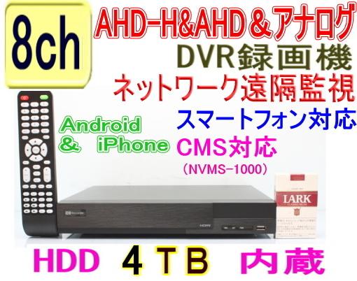 SA-51068 8CH AHD-H&AHD&CVBSアナログ対応 DVR録画機 1080p時:12fps ch または 720p&アナログCVBS 960H 時:25fps ch 高解像度な動画で録画再生 4TB HDD内蔵タイプ 定番人気,低価