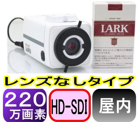 【SA-50723】 2.1メガピクセル(HD-SDI)屋内用防犯カメラ 210万画素 フルHD(1920x1080p)  レンズ無しタイプ