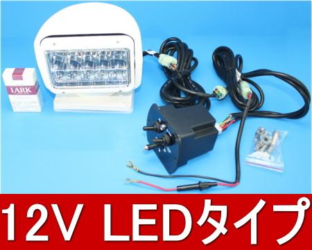 【SA-50818】有線ジョイスティックリモコン+リモコン CREE XP-G2使用高性能LEDサーチライトセット DC12V用 50W