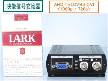【SA-50907】AHD,TVI,CVI 映像信号(720p,1080p) → VGA・HDMI・CVBS(or AHD)変換器 AD001HD4