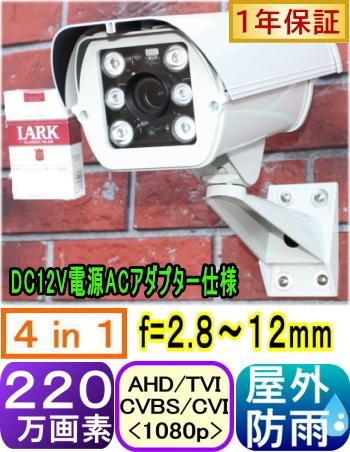 【SA-50960】220万画素 耐寒仕様 屋外用ヒータ-+ファン内蔵防犯カメラ AHD&CVBS(アナログ)信号切替出力(2in1) f=2.8~12mm