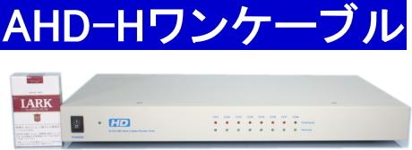 【SA-50966out】 防犯カメラ・監視カメラ ワンケーブルカメラ用専用電源器