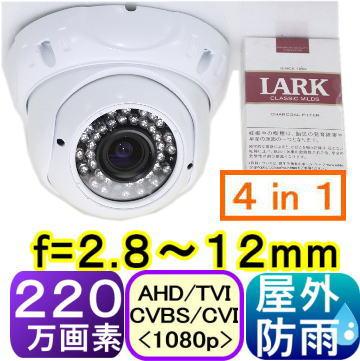 【SA-51023】 防犯カメラ・監視カメラ AHD-H(1080p)&アナログ(CVBS:960H)220万画素SONY製CMOS f=2.8~12mm