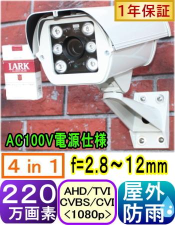 【SA-51045】220万画素 耐寒仕様 屋外用ヒータ-+ファン内蔵防犯カメラ AHD&CVBS(アナログ)信号切替出力(2in1) f=2.8~12mm