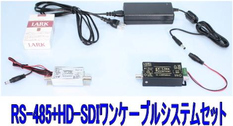 【SA-51059】 防犯カメラ・監視カメラ用 HD-SDI+RS-485信号 ワンケーブルシステムセット HD-SDI(3G-SDI対応) 1台用 送信&受信機セット
