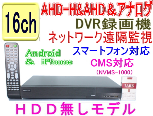 【SA-51180】AHD-H&AHD&アナログ 16ch最高解像度1080p(1920x1080pixel)15fps/ch または720p:(1280x720pixel)の高解像度な各ch30fps最速のリアルタイム動画を録画再生可能(HDD無しタイプ)