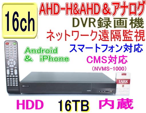 【SA-51184】AHD-H&AHD&アナログ 16ch最高解像度1080p(1920x1080pixel)15fps/ch または720p:(1280x720pixel)の高解像度な各ch30fps最速のリアルタイム動画を録画再生可能(HDD16TBタイプ)