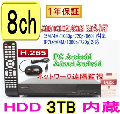 【SA-51177】 (3TB HDD内蔵)8CH DVR録画機 AHD&TVI(5M.4M.1080p.720p)CVI映像とアナログ(CVBS)を録画再生可能 H.265 DVR録画機 PC,Android,iPhoneからの遠隔監視対応