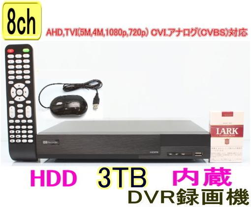 【SA-51177】 8CH DVR録画機(3TB HDD内蔵) AHD+TVI+CVI+CVBS対応DVR録画機