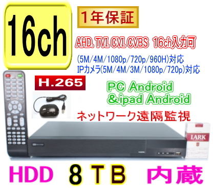 【SA-51183】(HDD8TBタイプ)16CH DVR録画機AHD&TVI(5M.4M.1080p.720p)CVI映像とアナログ(CVBS)を録画再生可能 H.265 DVR録画機 PC,Android,iPhoneからの遠隔監視対応