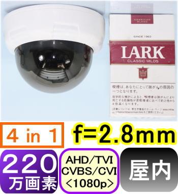 固定焦点レンズ 水平画角:約95度 スモークカバーなのでレンズの向きが分かりにくく威嚇効果が有ります SA-51201 220万画素 屋内用カラ-ド-ム型防犯カメラ AHD 1080p 4in1 CVBS 全国どこでも送料無料 爆安プライス CVI アナログ f=2.8mm TVI 信号切替出力