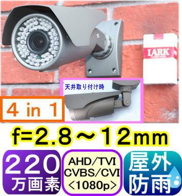 【SA-51240】AHD&TVI&CVI(1080p)&アナログCVBS 防犯カメラ・監視カメラ 220万画素)SONY製CMOS f=2.8~12mmバリフォ-カルレンズレンズ