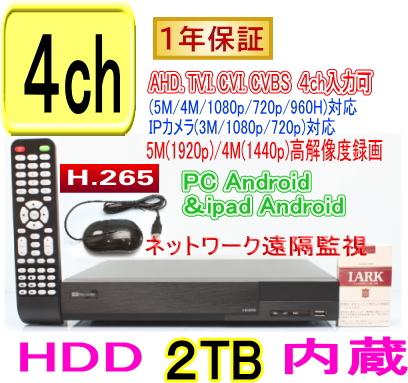 【SA-51242】(HDD2TB内蔵)コンパクトDVR録画機4CHAHD&TVI(5M,4M,1080p,720p),CVI映像とアナログ(CVBS)を同時に録画可能