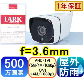 【SA-51254】 500万画素 屋外防雨型 防犯カメラAHD,TVI(5MP,4MP,1080p)&CVI(4M,1080p)信号切替出力 f=3.6mm
