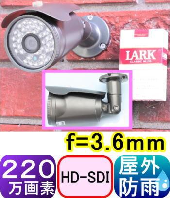 【SA-51271】防犯カメラ・監視カメラ 220万画素HD-SDI信号出力 赤外線LED内蔵 屋外用防犯カメラ f=3.6mm(画角:水平78度)